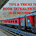 Tips and Tricks To Book Confirmed Tatkal Tickets in 30 Seconds