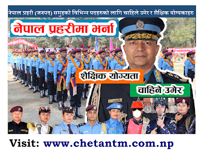 Nepal Police New Vacancy Details, Required Age & Qualifications