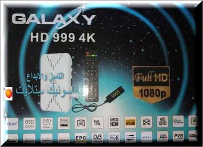 احدث سوفت وير GALAXY HD 999 4K