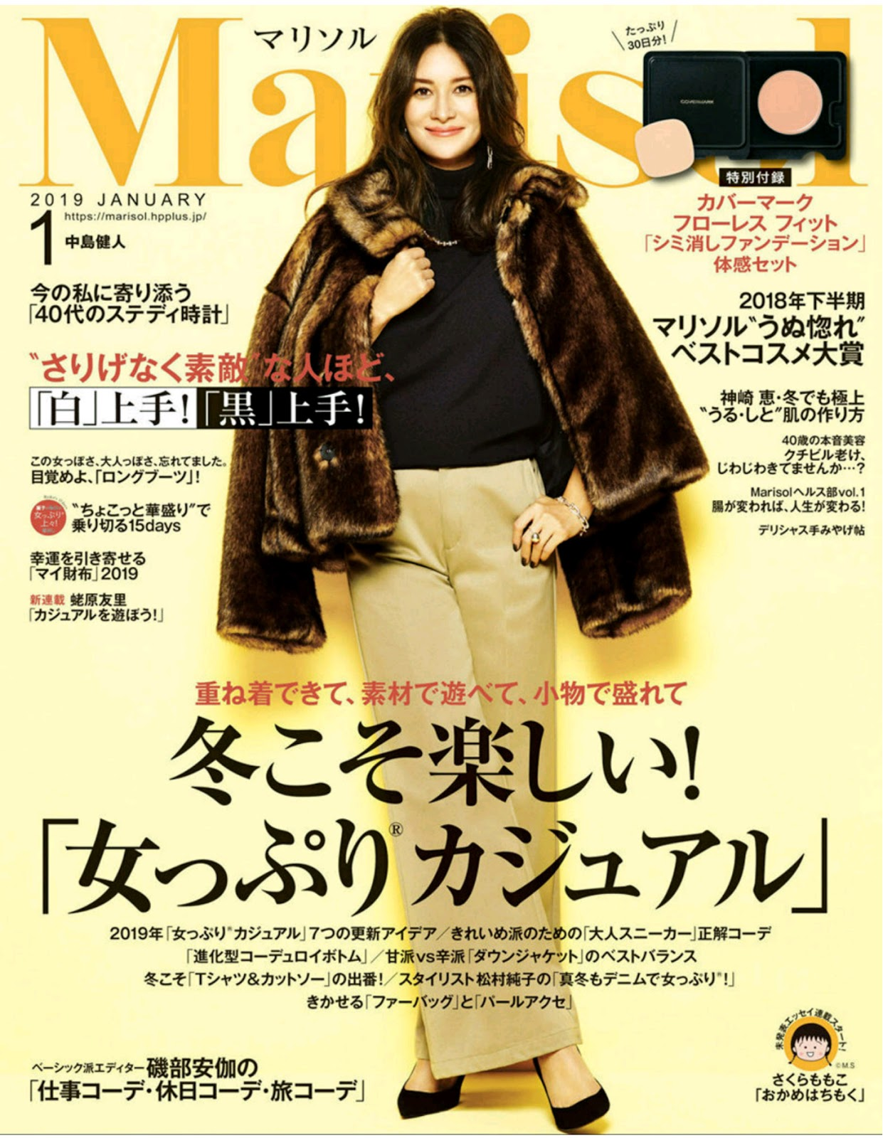 Marisol January 2019 Issue, Free Japanese Fashion Magazine Scans