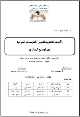 مذكرة ماستر: الآليات القانونية لتسيير المؤسسات السياحية في التشريع الجزائري PDF