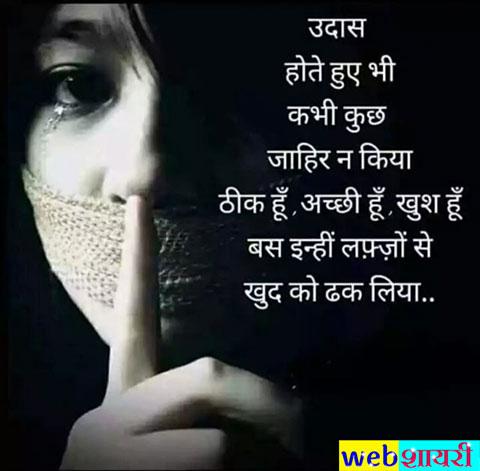 very sad status sad status shayari image