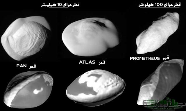 saturn-inner-moon-shapes