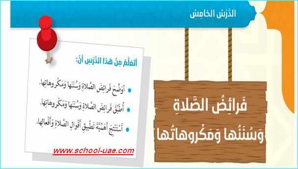 حل درس فرائض الصلاة وسننها ومكروهاتها  تربية اسلامية للصف السادس الفصل الاول - مناهج الامارات