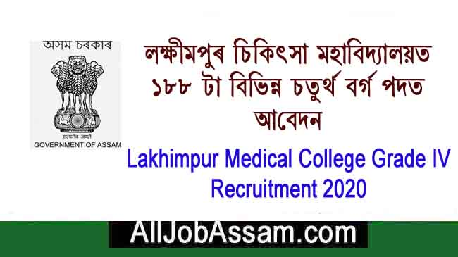 Lakhimpur Medical College Grade IV Recruitment
