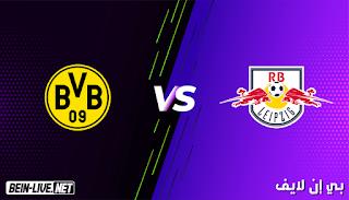 مشاهدة مباراة بوروسيا دورتموند ولايبزيغ بث مباشر اليوم 09-01-2021 في الدوري الألماني