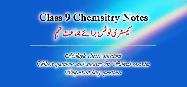 Class 9 Chemistry Notes for FBISE and Punjab Boards