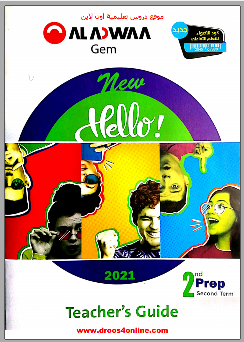 حصرىاً اجابات كتاب جيم الصف الثانى الإعدادى(المنهج الجديد) الترم الثانى 2021