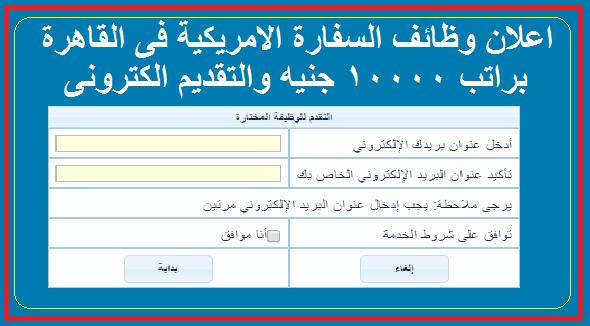 وظائف السفارة الامريكية لمختلف التخصصات براتب يصل 10000جنيه والتقديم على الانترنت - املا استمارة التقديم الان