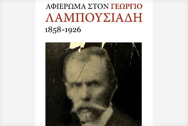 Εκδήλωση στο Εθνολογικό Μουσείο Θράκης αφιερωμένη στον Γεώργιο Λαμπουσιάδη