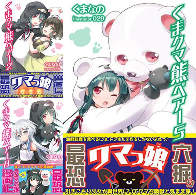 【ラノベとコミック】『くま クマ 熊 ベアー』ノベル新刊配信記念フェア (4/29まで)