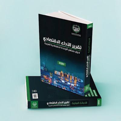 مجلس الوحدة الاقتصادية العربية يصدر تقريره الاقتصادي الإحصائي للدول الأعضاء