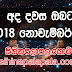 Ada dawase lagna palapala  2018-11-25 | ලග්න පලාපල