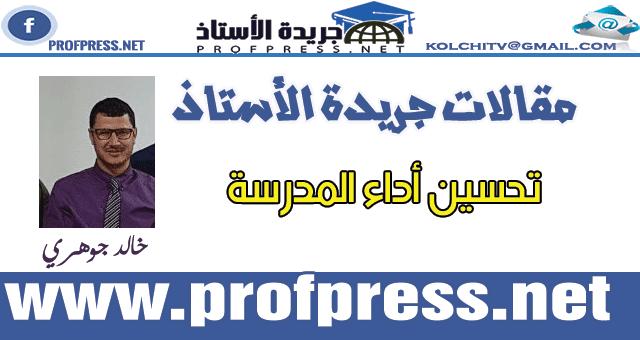 تحسين أداء المدرسة خالد جوهري