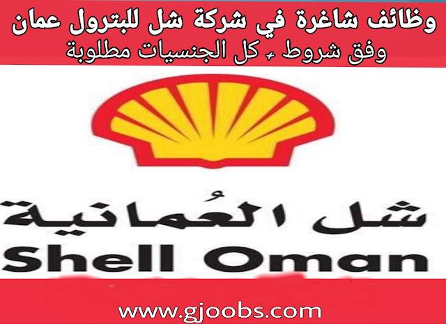 وظائف شل للبترول عمان 2020 ...التفاصيل ورابط التقديم - وظائف عمان
