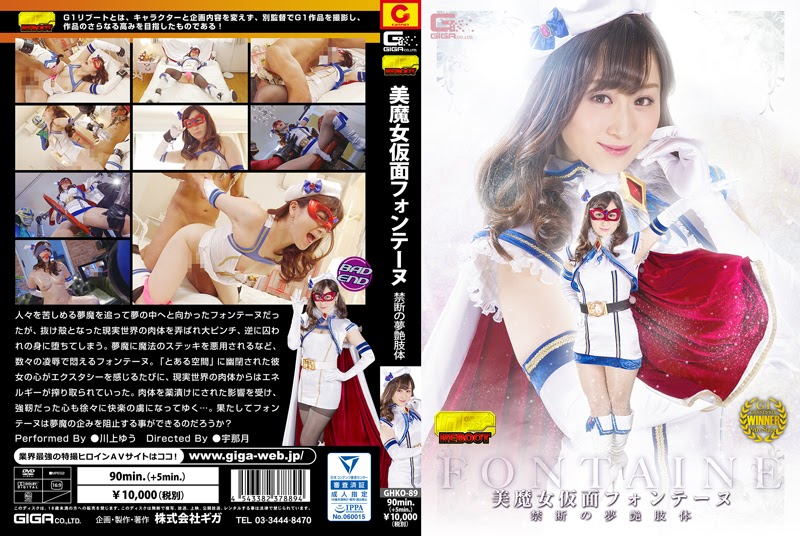 GHKO-89 Masked Fontaine -The Forbidden Dream-