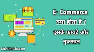 E Commerce क्या है ? कितने प्रकार का होता है ? इसके फायदे और नुकसान