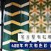 [日本/中部/名古屋] 來自400多年前的工藝寶藏 有松・鳴海紮染