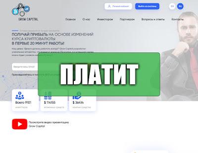 Скриншоты выплат с хайпа growcapital.io