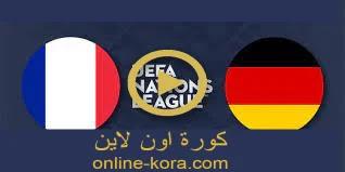 مشاهدة مباراة ألمانيا وفرنسا بث مباشر