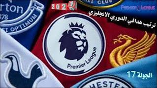 ترتيب هدافي الدوري الإنجليزي - الجولة السابعة عشر