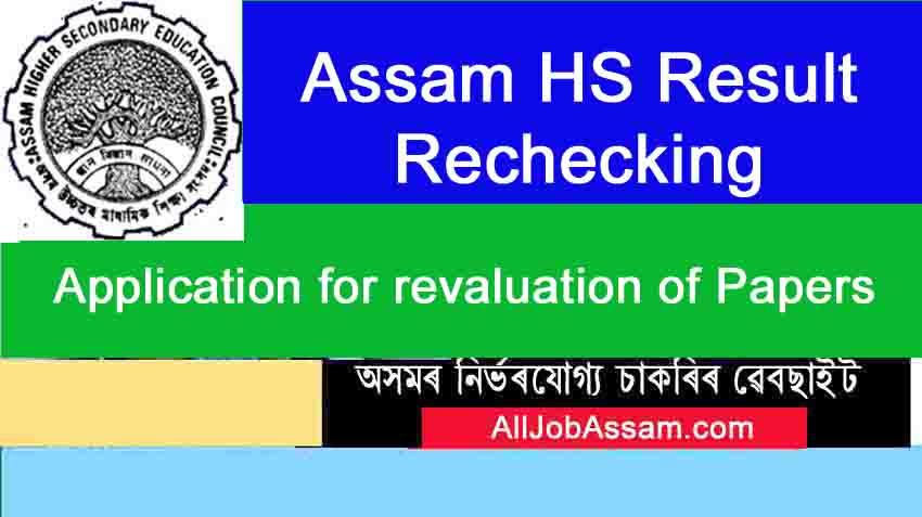 AHSEC Rechecking Answer Scripts 2020