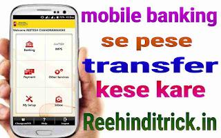 Mobile banking se pese transfer kaise kare 1