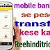 Mobile banking se pese transfer kaise kare