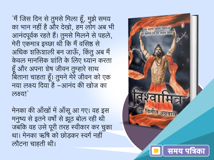 vishwamitra hindi by vineet agarwal