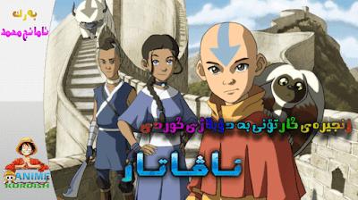 avatar book 3 episode 9 زنجیره كارتۆنی ئهڤهتار وهرزی سێ ئهڵقهی 9