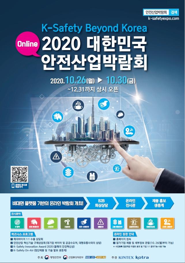'2020 대한민국 안전산업박람회' 10월26~30일 온라인 개최