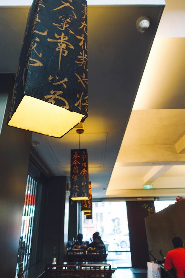翰林茶坊(Han Lin Tea House)