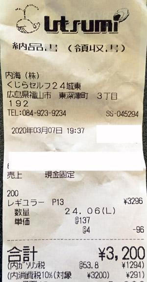 コスモ石油 くじらセルフ24城東SS 2020/3/7 のレシート
