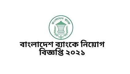বাংলাদেশ ব্যাংকে নিয়োগ বিজ্ঞপ্তি ২০২১ - Bangladesh Bank Jobs Circular 2021 - সরকারি ব্যাংকের চাকরির খবর ২০২১