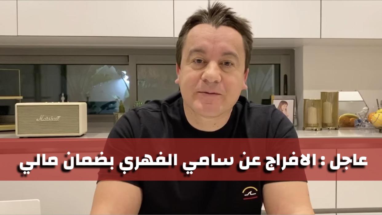 عاجل :  محكمة الإستئناف بتونس تحكم بالإفراج عن سامي الفهري بضمان مالي... تفاصيل
