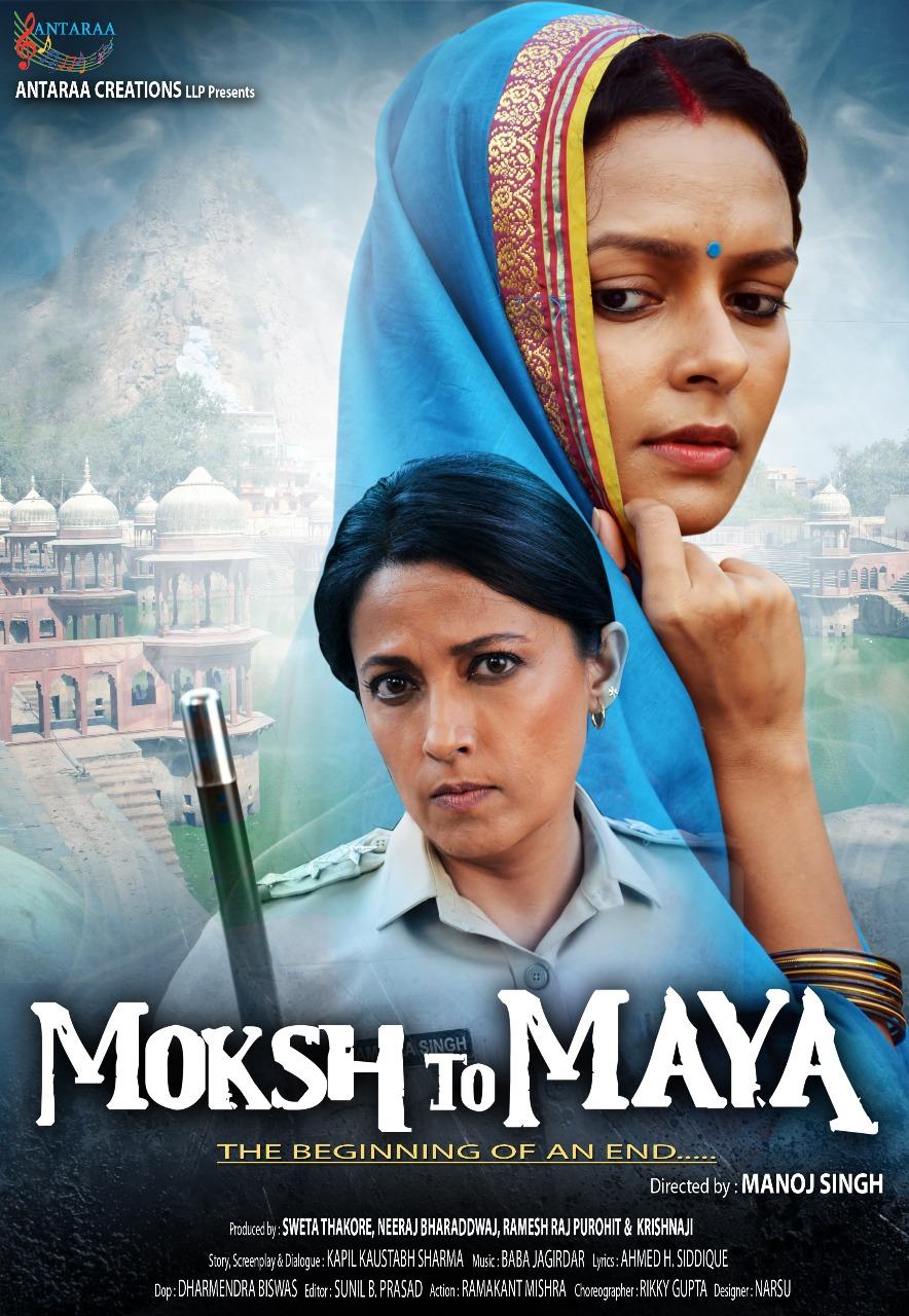 Moksh To Maya 2019