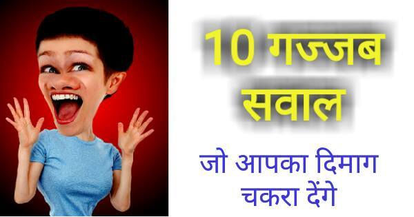 Hindi Fun Box | 10 Tricky Questions in Hindi with Answer