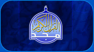تردد قناة المجد للقران الكريم