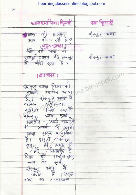 sanskrit bhasha ka mehetv lesson plan