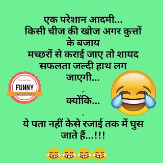 Hindi love jokes