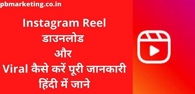 Instagram Reel Download