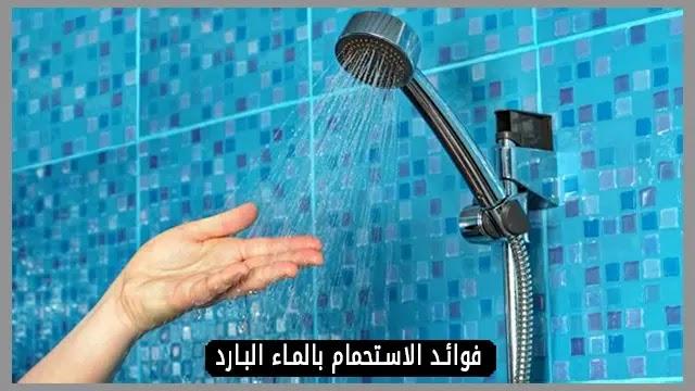 فوائد الاستحمام بالماء البارد في القرآن
