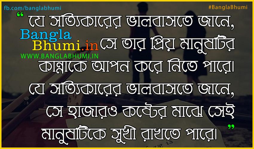 Bengali Sad Love Kobita