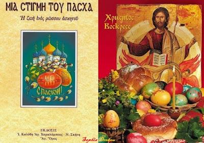 Μια Στιγμή του Πάσχα - Η Ζωή ενός Ρώσου Ασκητού (Μια Αληθινή Ιστορία)