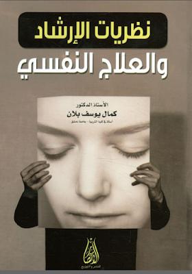 الكتاب الثالث: (نظريات الإرشاد والعلاج النفسي) - كمال يوسف بلان.