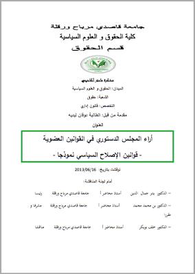 مذكرة ماستر: أراء المجلس الدستوري في القوانين العضوية (قوانين الإصلاح السياسي نموذجا) PDF