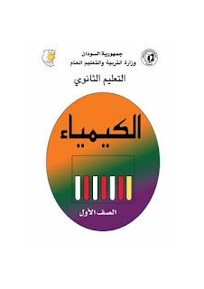 كتاب الكيمياء الصف الاول ثانوي السودان