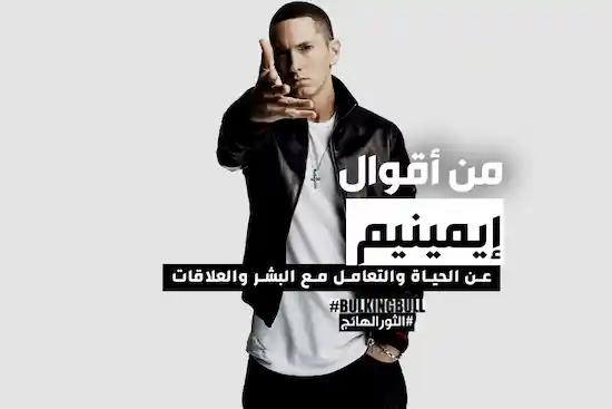 أفضل 12 من أقوال لمغني الراب إيمينيم Eminem