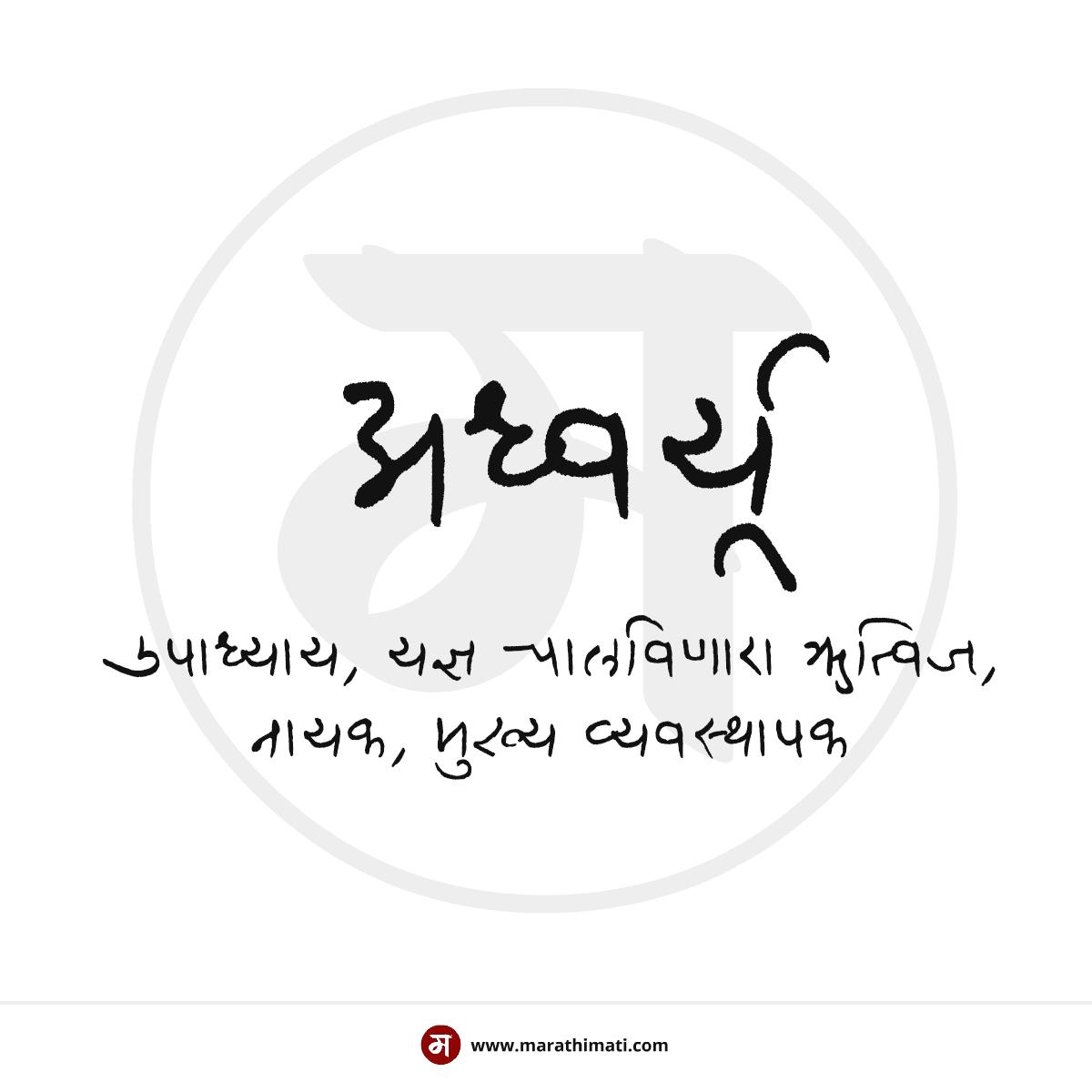 मराठी शब्द | Marathi Shabd