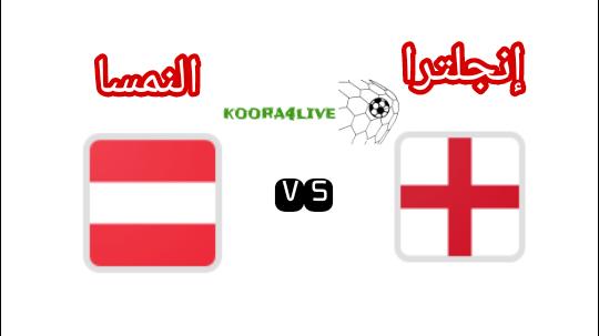 موعد مباراة إنجلترا و النمسا ... مباراة ودية تجرى اليوم